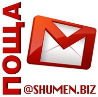 Вход към пощенските кутии, асоциирани с домейна Shumen.biz